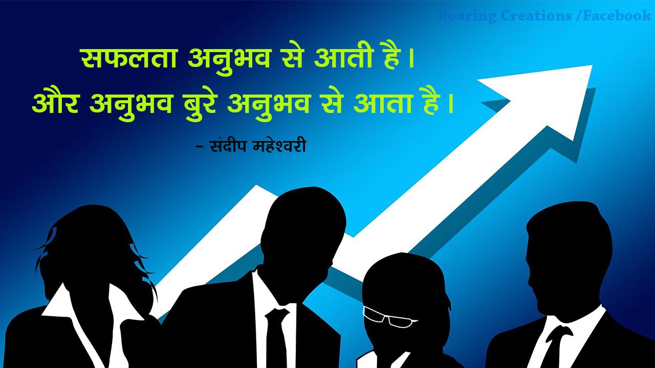sandeep maheshwari quotes, sandeep maheshwari quotes in hindi,
