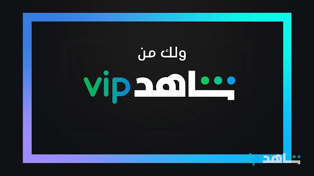 أفضل تطبيقات لمشاهدة المسلسلات العربية لهواتف الاندرويد والايفون
