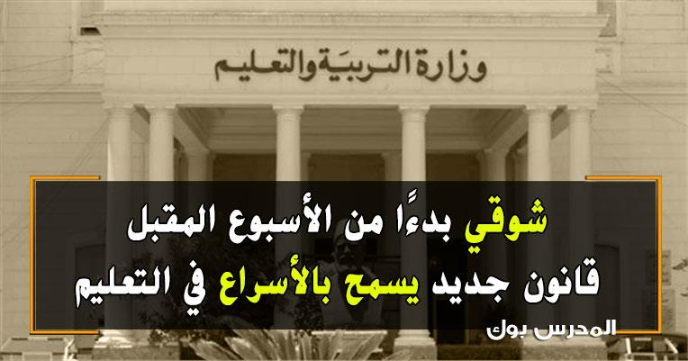 شوقي: قانون الأسراع في التعليم بداية من الأسبوع المقبل