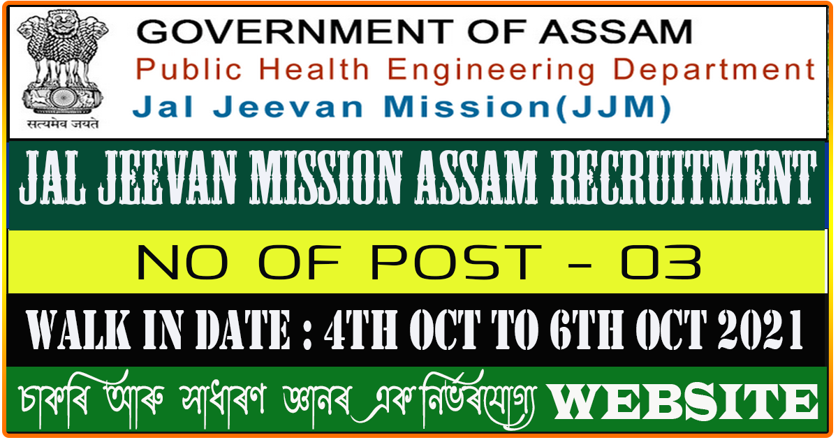 Jal Jeevan Mission Assam Recruitment 2021 - Walk in for Project Specialist and PRO