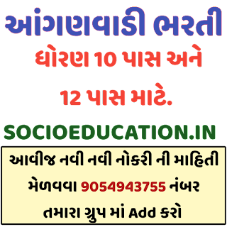7160 Anganwadi Worker Recruitment online