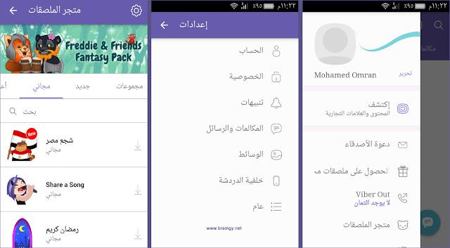 Download Viber Messenger Free