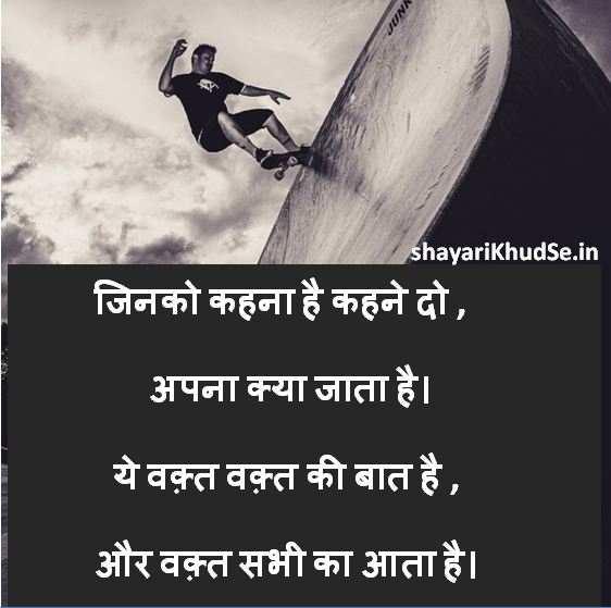 Motivational Status in Hindi, Motivational Quotes in Hindi