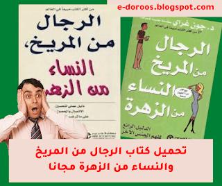 تحميل كتاب الرجال من المريخ والنساء من الزهرة pdf - روايات عالمية مشهورة - edoroos