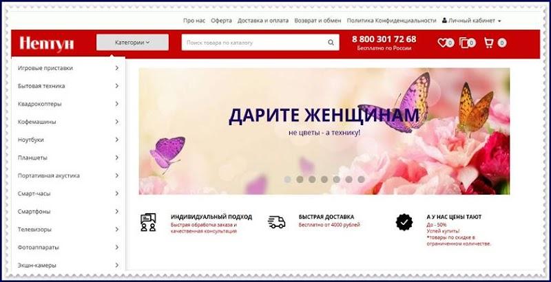 Мошеннический сайт neptun-teh.ru – Отзывы? Это развод на деньги! Обман и мошенники