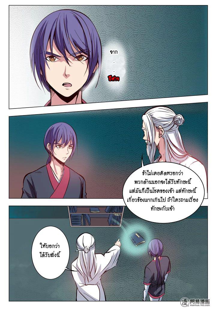 Bailian Chengshen - หน้า 13