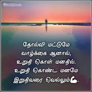 Tamil motivation image