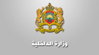 وزارة الداخلية: مباريات توظيف متصرف ومحررين وتقنيين وتقنيين متخصصين ومساعدين تقنيين وإداريين