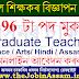 DSE Assam Teacher Recruitment 2021: Apply Online for 6296 High School Graduate Teacher Vacancy