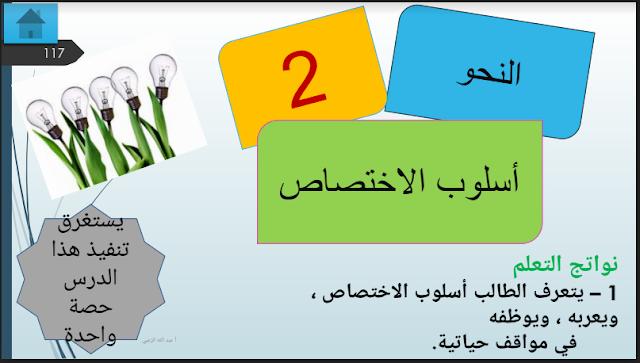 درس اللغة العربية أسلوب الاختصاص