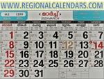 Malayalam Calendar. March,2020.