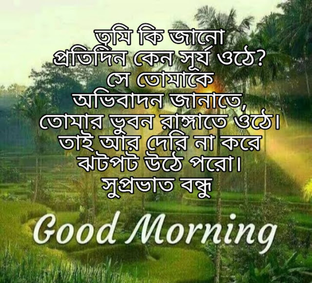 good-morning-quotes-in-bengali