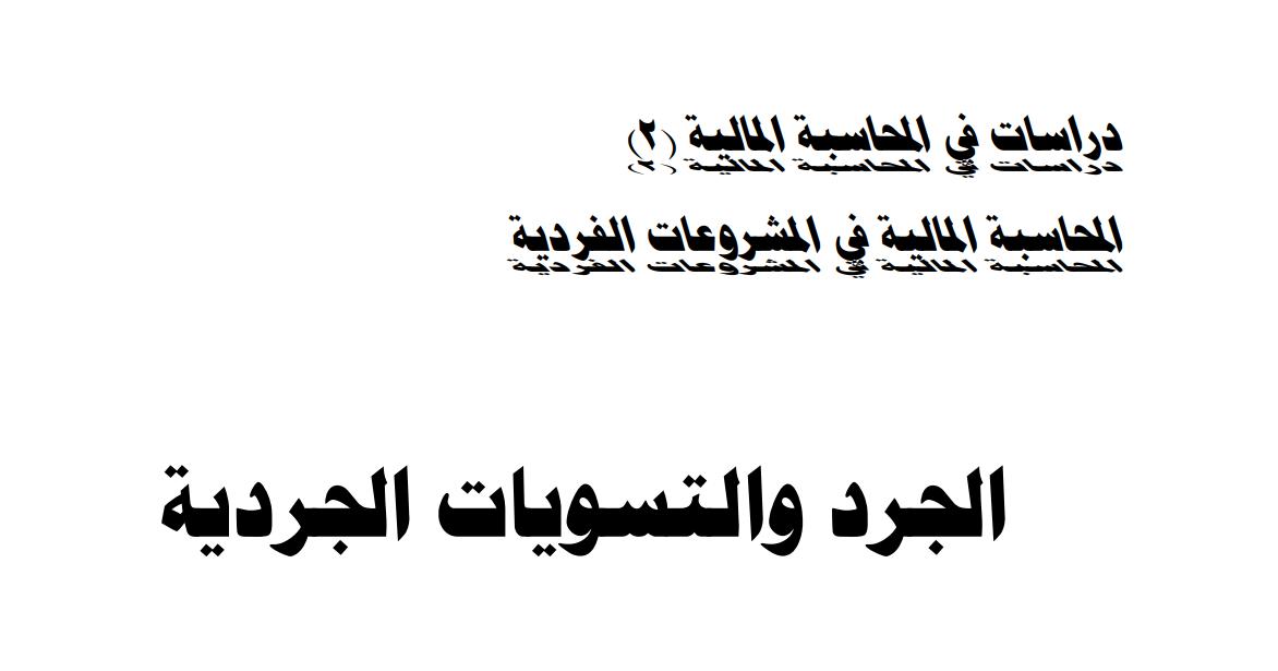 تحميل كتاب عيشها صح pdf مجانا