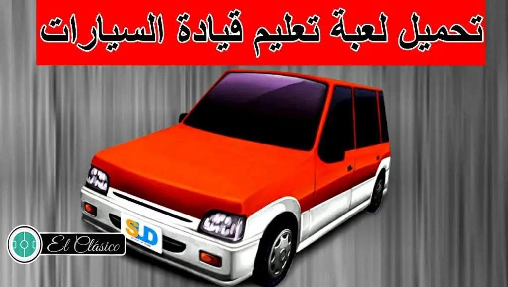 لعبة تعلم قيادة السيارات للاندرويد Dr Driving مجانا