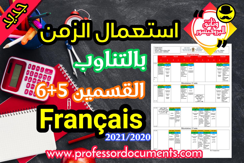 جديد - استعمال الزمن بالتناوب - القسمين 5+6 - فرنسية - 2020-2021 تجدونه حصريا على موقع وثائق البروفيسور