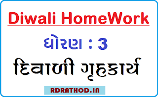 Diwali Vacation Homework std 3