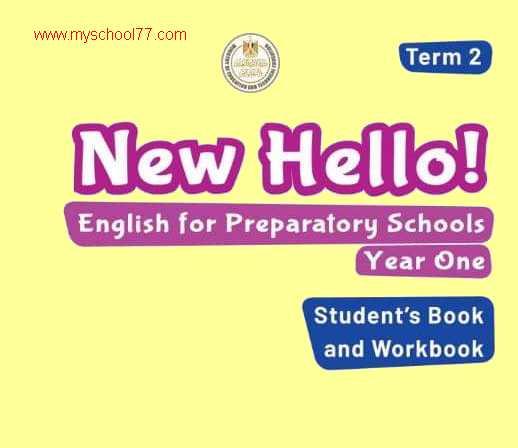 كتاب الانجليزى للصف الاول الاعدادى ترم ثانى 2020 - موقع مدرستى