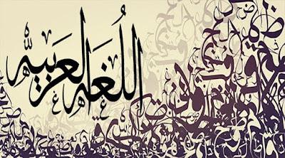 أهمية اللغة العربية