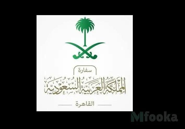 تصديق الشهادات من السفارة السعودية في مصر