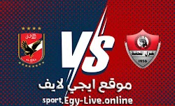 مشاهدة مباراة الأهلي وغزل المحلة بث مباشر ايجي لايف بتاريخ 18-12-2020 في الدوري المصري