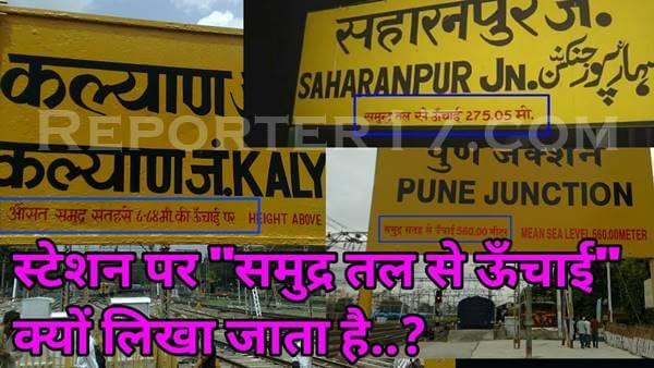 रेलवे स्टेशन बोर्ड पर 'समुद्र तल से ऊंचाई' क्यों लिखा जाता है?