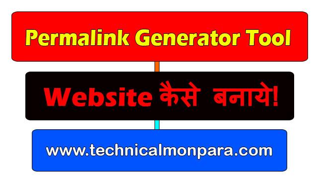 Blog Url Permalink Generator Tool Website कैसे बनाये, Permalink Generator Tool
