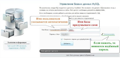 База данных в хостинге Бегет