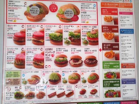 メニュー1 モスバーガー稲沢天池店