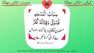short Hadees for kids English/Urdu