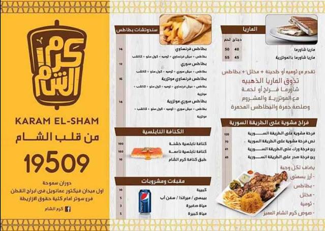 منيو كرم الشام 3