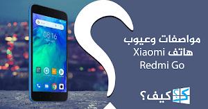 مواصفات وعيوب هاتف  Xiaomi Redmi Go