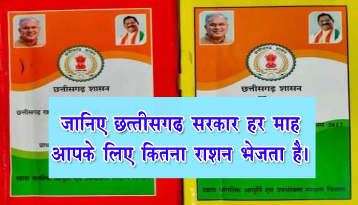 chhattisgarh ration card detail