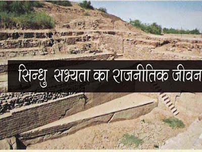 सिन्धु घाटी सभ्यता का राजनीतिक जीवन |Political life of Indus Valley Civilization