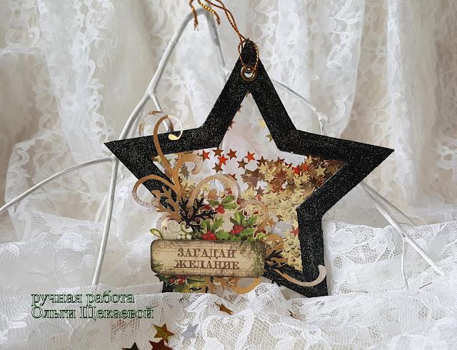 звезда, шейкер, подвеска, ёлочная игрушка