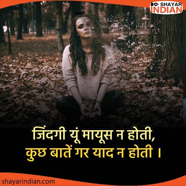 2 Lines Sad Shayari Status in Hindi : Mayusi, Zindagi, Kuch Baatein, Yaad