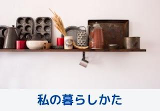 壁に棚があり雑貨が置いてある。下方に私の暮らしかたと書いてある