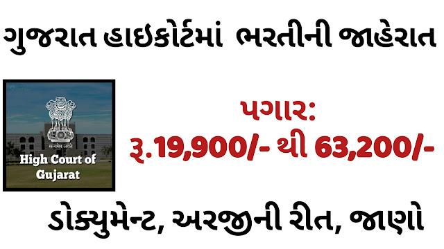 High Court Of Gujarat Recruitment 2021