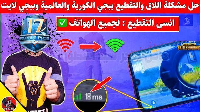 حل مشكلة اللاق في ببجي موبايل - حل مشكلة اللاق في ببجي موبايل لايت - حل مشكلة اللاق في لعبة pubg mobile