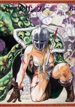 Stravaganza - Isai no Hime Manga