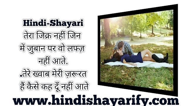 Hindi Shayari, Pyaarki HindiShayari