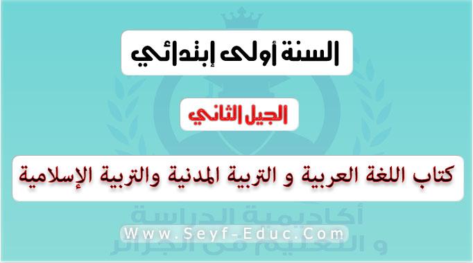 كتاب اللغة العربية و التربية المدنية والتربية الإسلامية للسنة اولى ابتدائي وفق مناهج الجيل الثاني