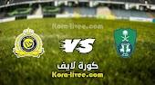 نتيجة مباراة الأهلي السعودي والنصر في الدوري السعودي