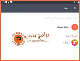 البحث داخل تطبيق تانجو Tango