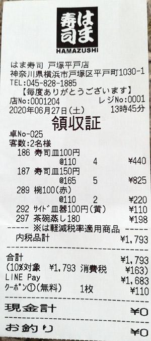 はま寿司 戸塚平戸店 2020/6/27 飲食のレシート
