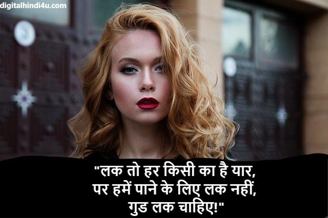 girl status in hindi