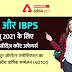 SBI और IBPS इंटरव्यू 2021: करेंट अफेयर्स स्पेशल सीरीज़ प्रधानमंत्री नरेंद्र मोदी की तमिलनाडु एवं केरल यात्रा (PM Modi visits in Tamil Nadu and Kerala)