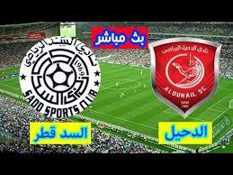 مشاهدة مباراة السد القطري Vs الدحيل بث مباشر اون لاين اليوم الثلاثاء 13-08-2019 دوري ابطال اسيا