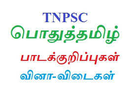 TNPSC 6th Standard Tamil Notes full pdf and Online test