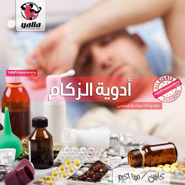 لهذا السبب أنصح بالتفكير قبل تناول أدوية الزكام !