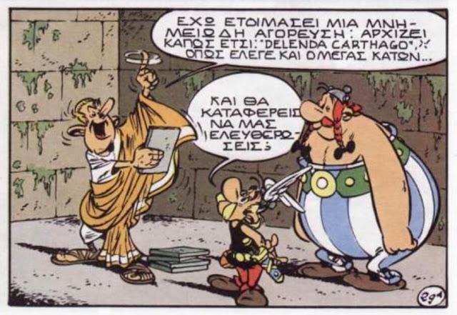 Δικηγορική ρητορεία... σκηνή από τις Δάφνες του Καίσαρα στον Αστερίξ / Lawyer's rhetoric speech in Asterix